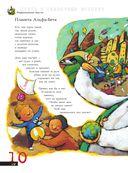 Стихи и сказочные истории. Планета Альфа-Бета — фото, картинка — 10