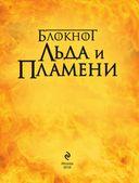 Блокнот Льда и Пламени (Заклинательница теней) (А5) — фото, картинка — 2