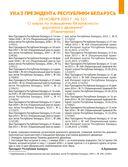 Учебник для курсантов автошкол. Правила дорожного движения Республики Беларусь — фото, картинка — 1