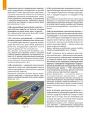 Учебник для курсантов автошкол. Правила дорожного движения Республики Беларусь — фото, картинка — 10