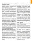 Учебник для курсантов автошкол. Правила дорожного движения Республики Беларусь — фото, картинка — 11