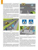 Учебник для курсантов автошкол. Правила дорожного движения Республики Беларусь — фото, картинка — 12
