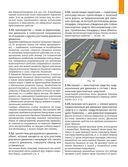 Учебник для курсантов автошкол. Правила дорожного движения Республики Беларусь — фото, картинка — 13