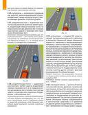 Учебник для курсантов автошкол. Правила дорожного движения Республики Беларусь — фото, картинка — 14