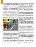 Учебник для курсантов автошкол. Правила дорожного движения Республики Беларусь — фото, картинка — 16