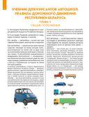 Учебник для курсантов автошкол. Правила дорожного движения Республики Беларусь — фото, картинка — 2