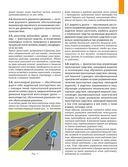 Учебник для курсантов автошкол. Правила дорожного движения Республики Беларусь — фото, картинка — 3