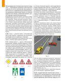Учебник для курсантов автошкол. Правила дорожного движения Республики Беларусь — фото, картинка — 4