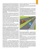 Учебник для курсантов автошкол. Правила дорожного движения Республики Беларусь — фото, картинка — 5