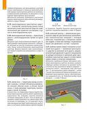 Учебник для курсантов автошкол. Правила дорожного движения Республики Беларусь — фото, картинка — 6