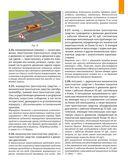 Учебник для курсантов автошкол. Правила дорожного движения Республики Беларусь — фото, картинка — 7