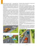 Учебник для курсантов автошкол. Правила дорожного движения Республики Беларусь — фото, картинка — 8