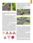 Учебник для курсантов автошкол. Правила дорожного движения Республики Беларусь — фото, картинка — 9