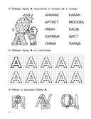 Учим буквы — фото, картинка — 2