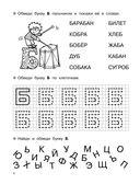 Учим буквы — фото, картинка — 4