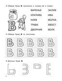 Учим буквы — фото, картинка — 6