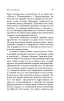 Фактор Мурзика (м) — фото, картинка — 11