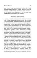 Фактор Мурзика (м) — фото, картинка — 13