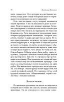 Фактор Мурзика (м) — фото, картинка — 14
