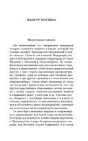 Фактор Мурзика (м) — фото, картинка — 5