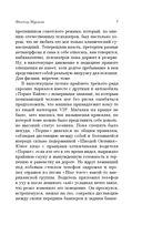 Фактор Мурзика (м) — фото, картинка — 7