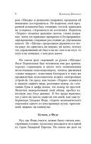 Фактор Мурзика (м) — фото, картинка — 8