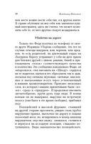 Фактор Мурзика (м) — фото, картинка — 10