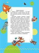 Маленькие истории из Простоквашино — фото, картинка — 1