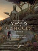 Искусство игры Assassin's Creed Одиссея — фото, картинка — 3