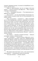 Страница 25