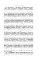 Кролики и удавы. Созвездие Козлотура. Детство Чика — фото, картинка — 10