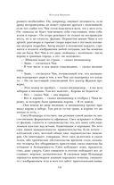 Кролики и удавы. Созвездие Козлотура. Детство Чика — фото, картинка — 11