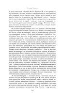 Кролики и удавы. Созвездие Козлотура. Детство Чика — фото, картинка — 13