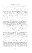 Кролики и удавы. Созвездие Козлотура. Детство Чика — фото, картинка — 14
