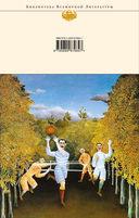 Кролики и удавы. Созвездие Козлотура. Детство Чика — фото, картинка — 15