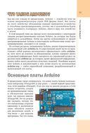 Азбука электроники. Изучаем Arduino — фото, картинка — 11