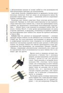 Азбука электроники. Изучаем Arduino — фото, картинка — 12