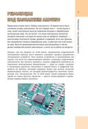 Азбука электроники. Изучаем Arduino — фото, картинка — 5