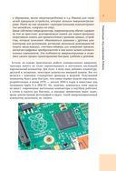 Азбука электроники. Изучаем Arduino — фото, картинка — 7