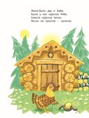 Чудо-сказки для малышей — фото, картинка — 5