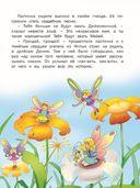 Чудо-сказки для малышей — фото, картинка — 8