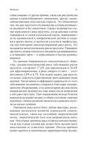 Даосские секреты мужского здоровья и половой силы — фото, картинка — 11