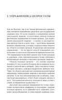 Даосские секреты мужского здоровья и половой силы — фото, картинка — 15