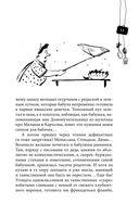 Кулинарная книга оптимистки. Домашние рецепты и вкусные истории — фото, картинка — 10