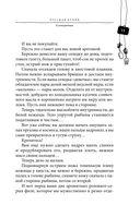 Кулинарная книга оптимистки. Домашние рецепты и вкусные истории — фото, картинка — 14