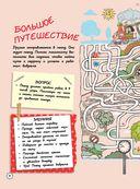 Книга увлекательных лабиринтов — фото, картинка — 4
