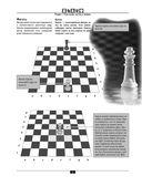 Шахматы. Самый полный самоучитель для начинающих — фото, картинка — 4