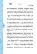 Сису. Поиск источника отваги, силы и счастья по-фински — фото, картинка — 11