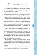 Сису. Поиск источника отваги, силы и счастья по-фински — фото, картинка — 14