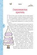 Сису. Поиск источника отваги, силы и счастья по-фински — фото, картинка — 5